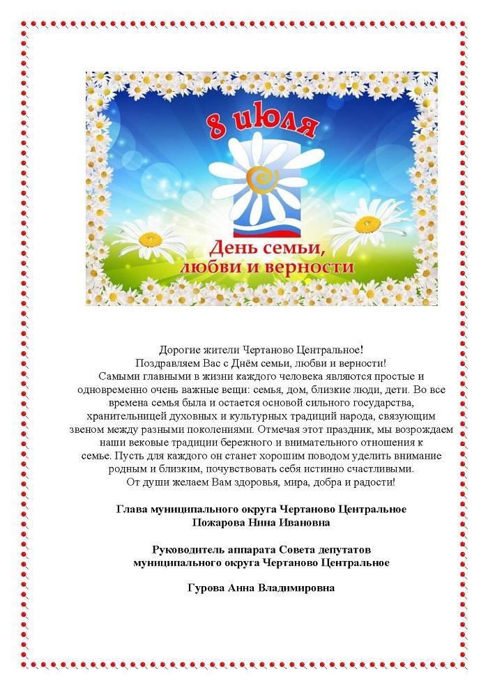 Праздник 8 июля день семьи любви и верности история праздника поздравление